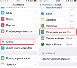 Как создать резервную копию Айфона? Подробная инструкция