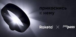 В России представили первый фитнес-браслет, имеющий функции платежной карты