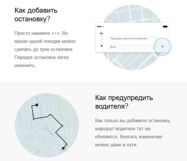 Онлайн-сервис Uber