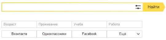 Яндекс Пипл фото 3
