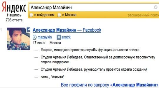 Яндекс Пипл поиск фото 1