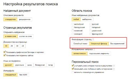 Как отключить семейный фильтр в Яндексе фото 2