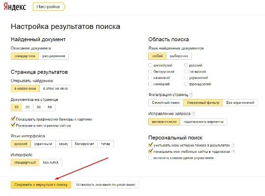 Как отключить семейный фильтр в Яндексе фото 3