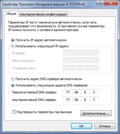 Как отключить семейный фильтр в Яндексе фото 7