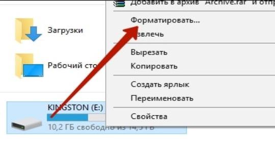 Флешка не форматируется защищена от записи фото 4