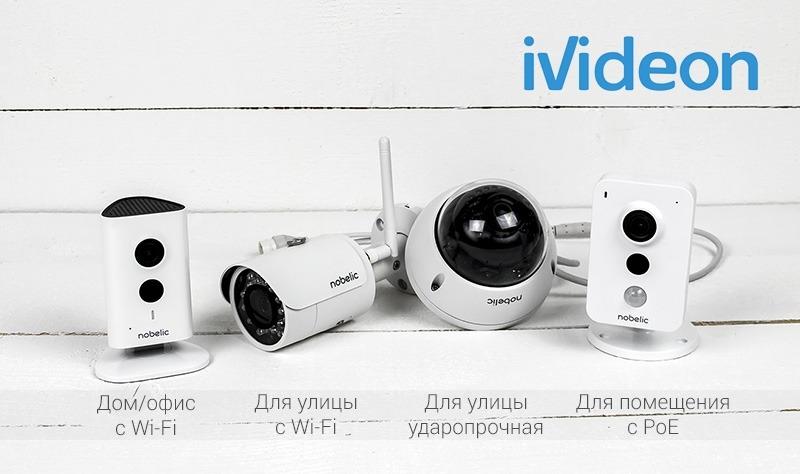 IP-камера Nobelic фото 2