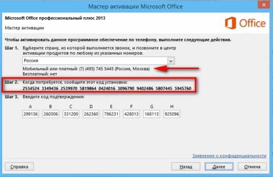 Как активировать Майкрософт Офис фото 2