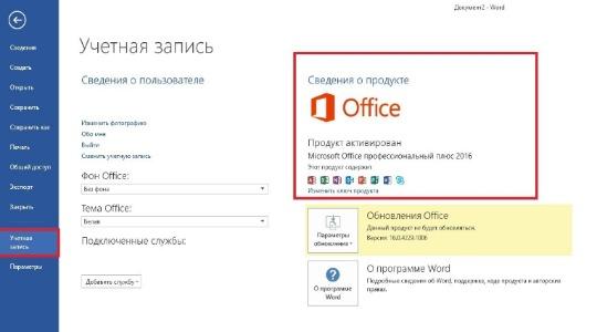 Как активировать Майкрософт Офис фото 3