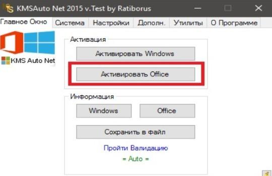 Как активировать Офис на Windows 10 бесплатно