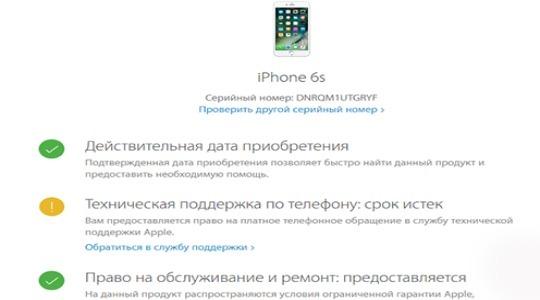 Способы проверки iPhone на подлинность