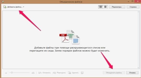Объединить файлы pdf фото 8