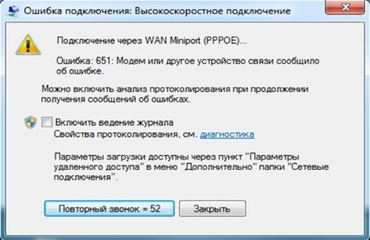 Интернет ошибка 651