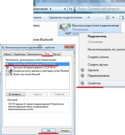 Ошибка подключения 651 Windows 7