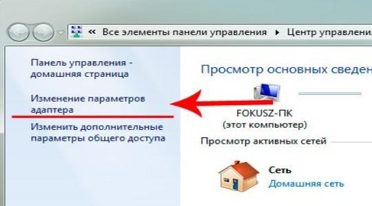 Ошибка DNSerror фото 3