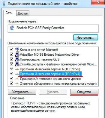 Ошибка DNSerror фото 4