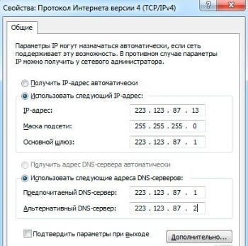 Ошибка DNSerror фото 5