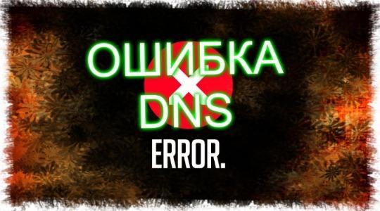 Ошибка DNSerror