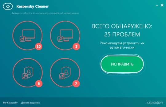Очистка компьютера Windows 10