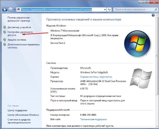 Программа для управления компьютером с телефона фото 1
