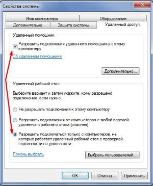 Программа для управления компьютером с телефона фото 2