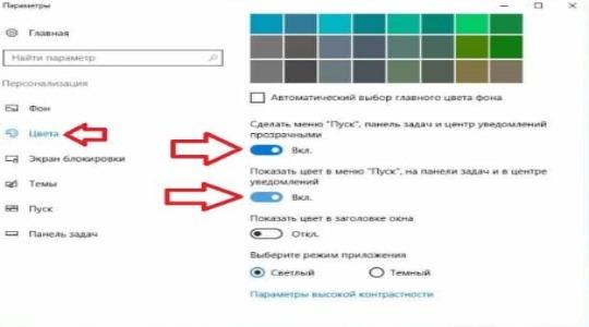 Как настроить панель задач фото 6