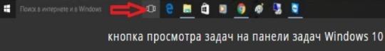 Значки на панели задач Windows 10 фото 2