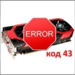 Код ошибки 43 фото 1