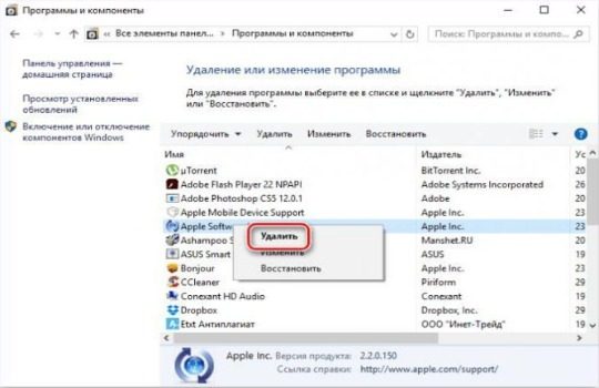 Не устанавливается iTunes на Windows фото 3