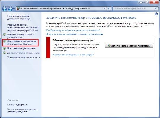 Не устанавливается iTunes на Windows фото 2