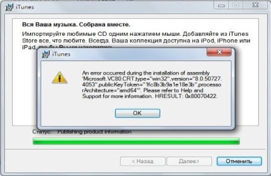 Не устанавливается iTunes фото 1