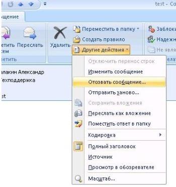 Отозвать письмо в Outlook фото 4