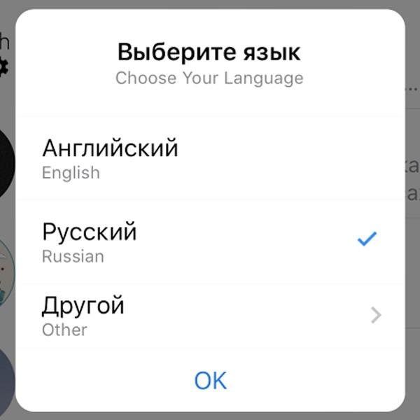 Telegram русская версия фото 2