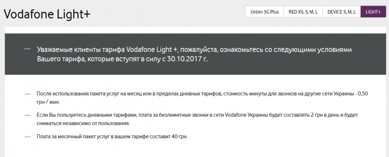 Vodafone Украина тарифы фото 2