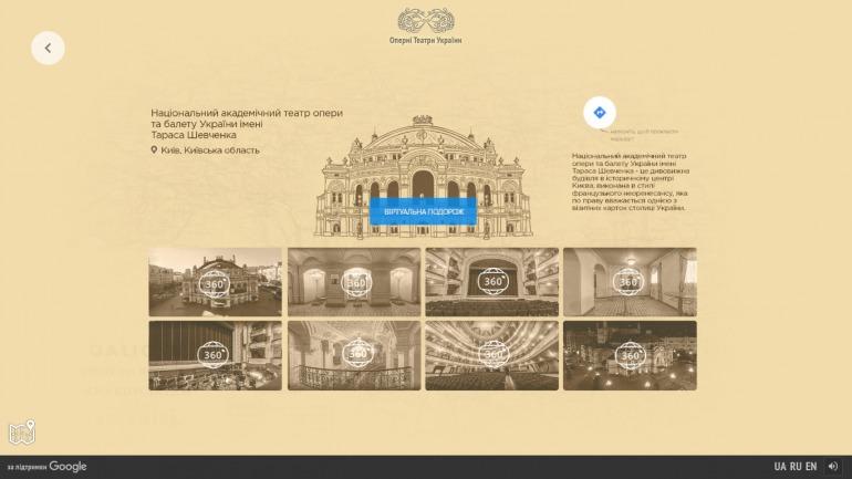 Google 3D путешествие по лучшим оперным театрам Украины фото 4