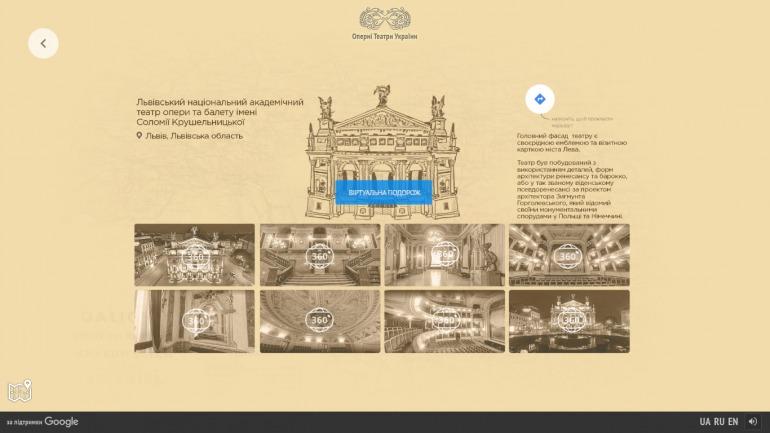 Google 3D путешествие по лучшим оперным театрам Украины фото 5