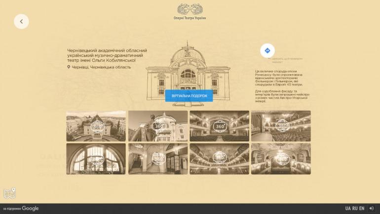 Google 3D путешествие по лучшим оперным театрам Украины фото 7