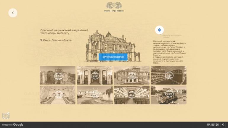 Google 3D путешествие по лучшим оперным театрам Украины фото 3