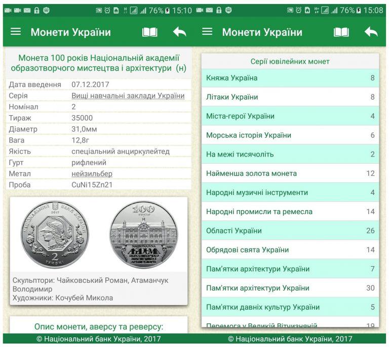 Монеты Украины фото 2