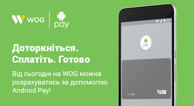 Android Pay WOG