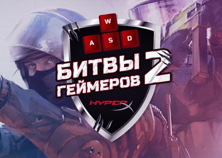 Битва геймеров 2