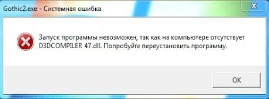 d3dcompiler_47 Windows 7