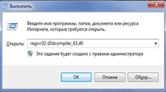 Запуск программы невозможен так как отсутствует d3dcompiler