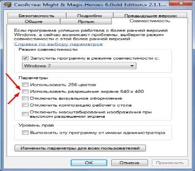 Изменить разрешение экрана не заходя в игру фото 3