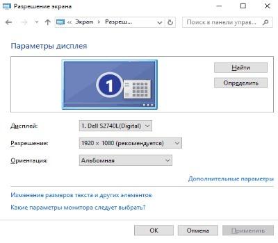 Как изменить разрешение экрана фото 2