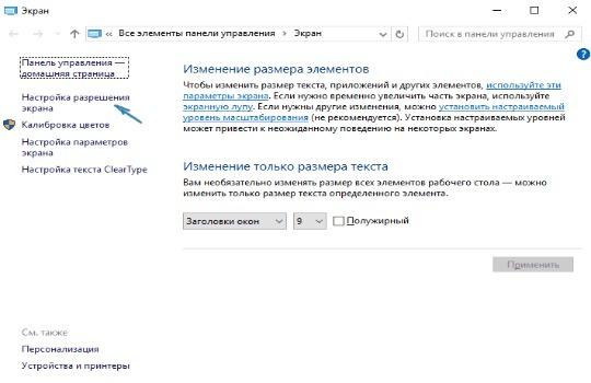 Как изменить разрешение экрана на Виндовс