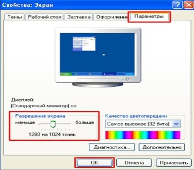 Как изменить разрешение экрана фото 4