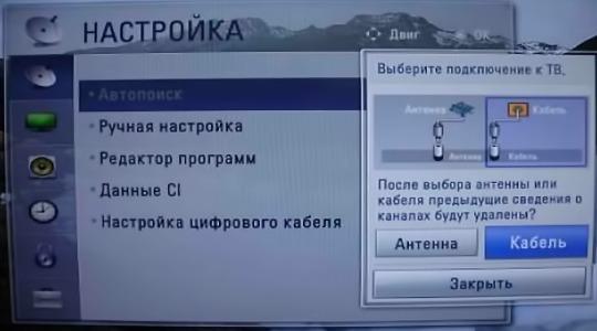 Как настроить цифровое телевидение на Самсунге