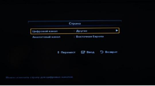 Как настроить каналы цифрового телевидения