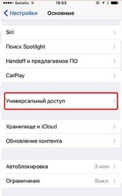 Как включить вспышку при звонке Айфон 5s