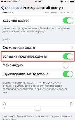 Как сделать вспышку при звонке на айфоне 7